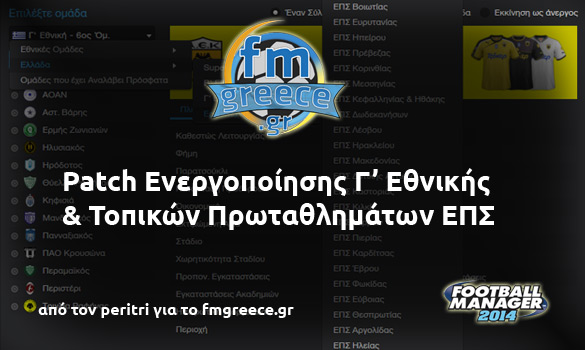 GreekCEPSDivisionPatch
