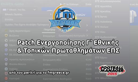GreekCEPSDivisionPatchFM2015