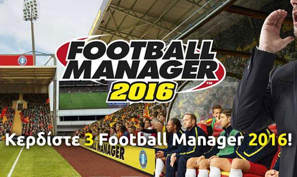 κερδίστε 3 football manager 2016