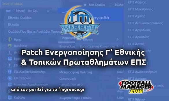GreekCEPSDivisionPatchFM2016