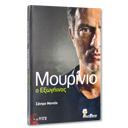 Jose_Mourinho_9789606863578_s_s_b0.jpg