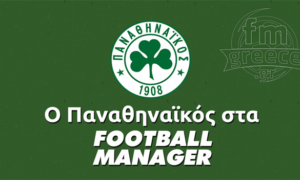 Panathinaikos Football Manager