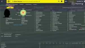 Helder Barbosa Football Manager