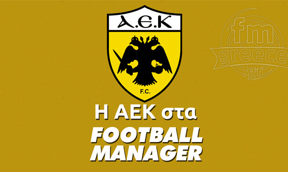 Η ΑΕΚ στα Football Manager (FM2005 – FM2016)