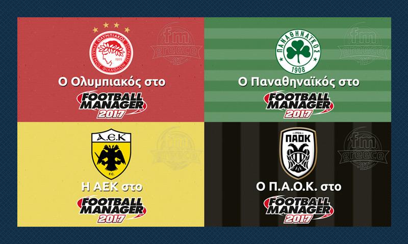 Τα χαρακτηριστικά των παικτών των κορυφαίων ελληνικών ομάδων στο FM2017