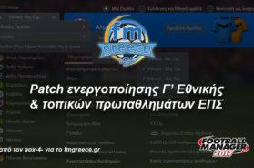 greekcepsdivisionfm2017