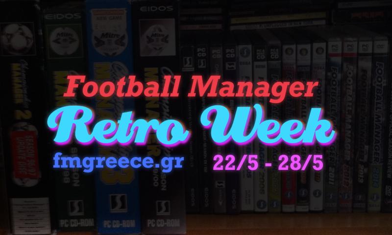 Football Manager… O μπαμπάς σου
