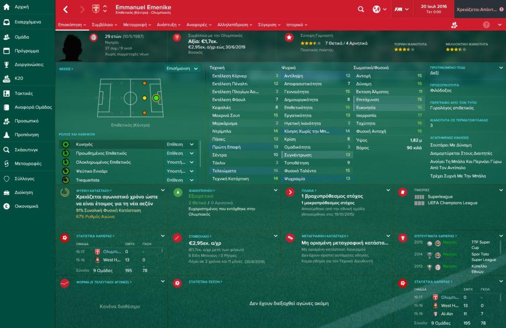 Emenike Olympiakos Football Manager 2017