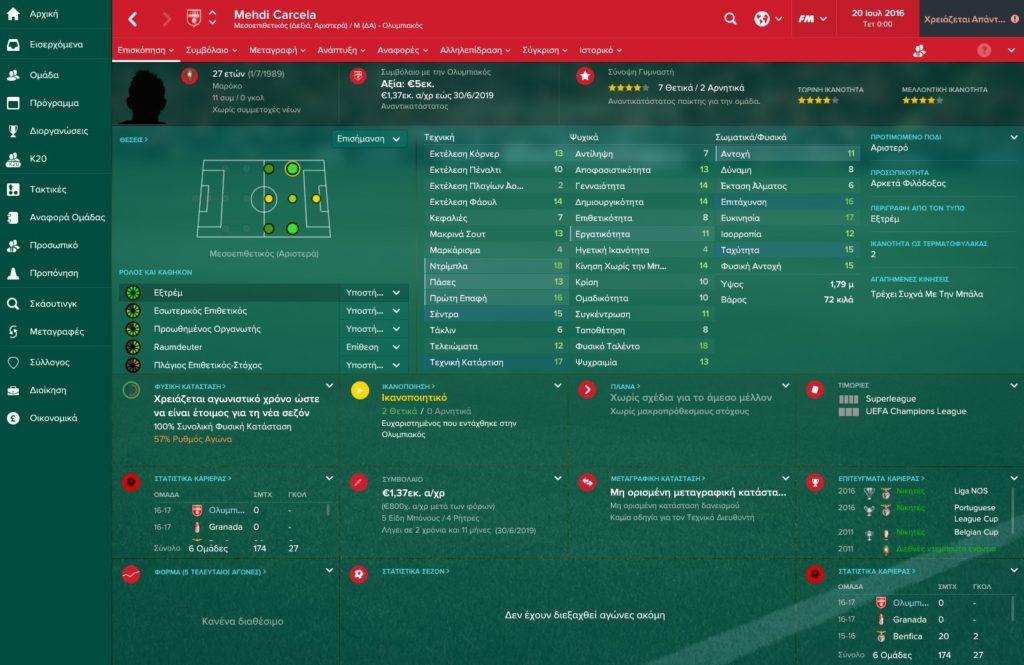 Carcela Olympiakos Football Manager 2017