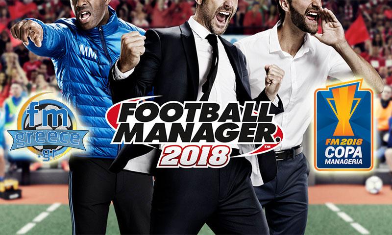 Εκπροσώπησε την Ελλάδα στο επίσημο τουρνουά Football Manager, Copa Manageria! Λάβε μέρος στον διαγωνισμό τώρα! [ΕΛΗΞΕ]