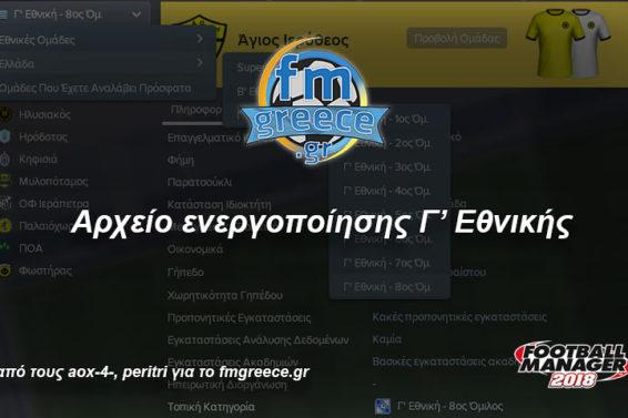 GreekCDivisionFM2018