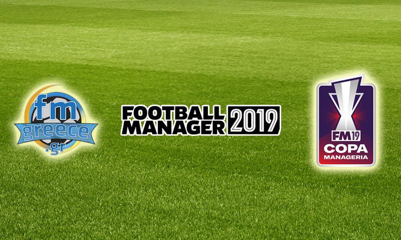 Εκπροσώπησε την Ελλάδα στο επίσημο τουρνουά Football Manager, Copa Manageria! [ΕΛΗΞΕ]