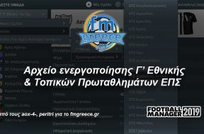Greek-C-EPS-Divisions-FM2019
