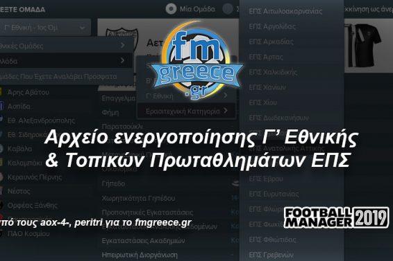 Greek-C-EPS-Divisions-FM2019