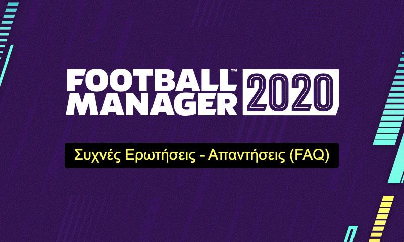 Football Manager 2020: Συχνές ερωτήσεις – Απαντήσεις (FAQ)