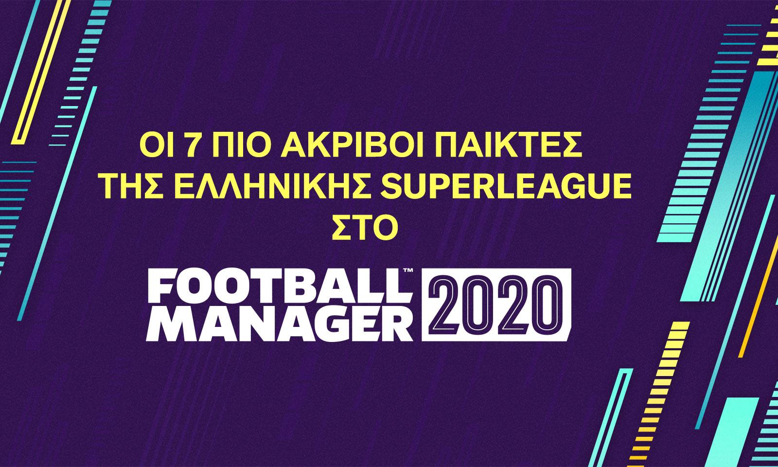 Οι 7 πιο ακριβοί παίκτες της Superleague στο FM2020! (+ σύγκριση με transfermarkt)