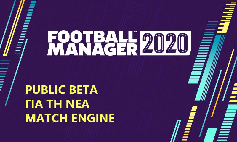 FM2020: H SI άνοιξε public beta για τεστάρισμα της νέας Match Engine