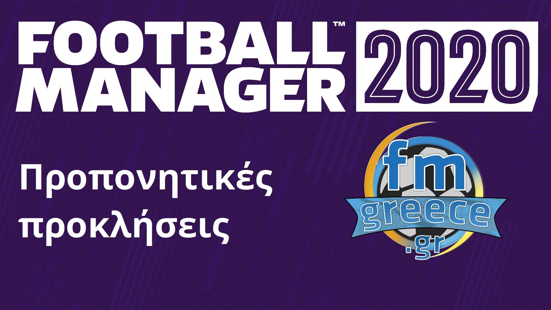 Football Manager 2020: Προπονητικές προκλήσεις