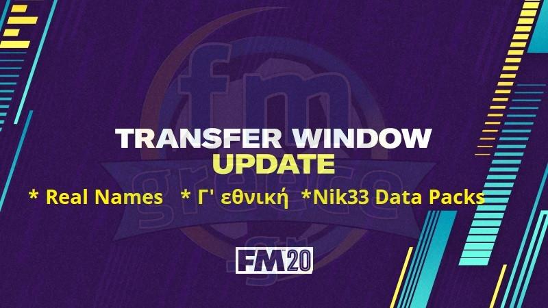 Τα απαραίτητα αρχεία μετά από transfer update