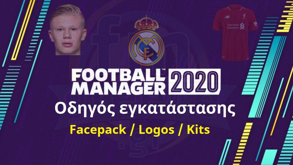 Οδηγός εγκατάστασης γραφικών στο Football Manager (pics+vid)