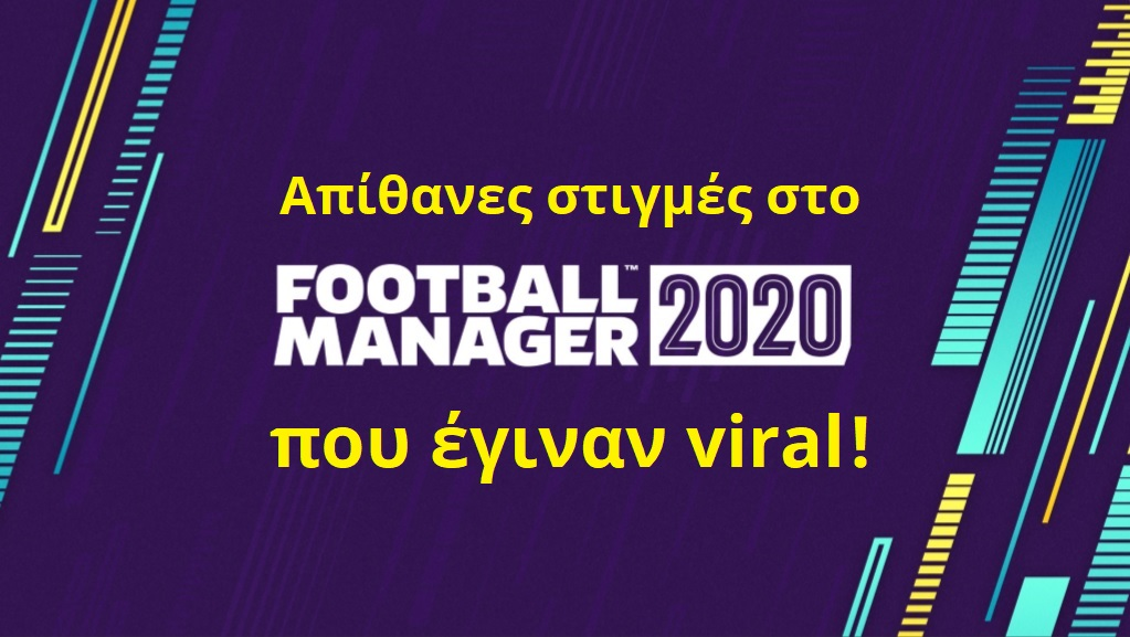 Football Manager στιγμές που έγιναν viral