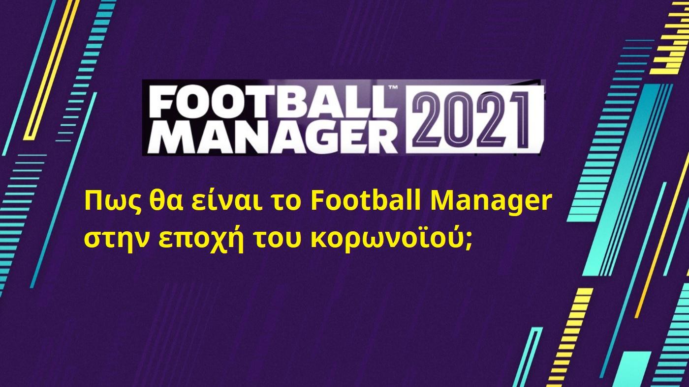 Πως θα είναι το Football Manager στην εποχή του κορωνοϊού;