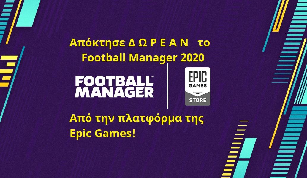 Απόκτησε ΔΩΡΕΑΝ το Football Manager 2020 στην πλατφόρμα της Epic!