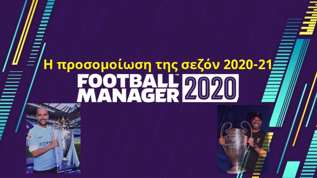 Έπαιξε 100 φορές τη σεζόν 2020-21 στο Football Manager και αυτά είναι τα αποτελέσματα!