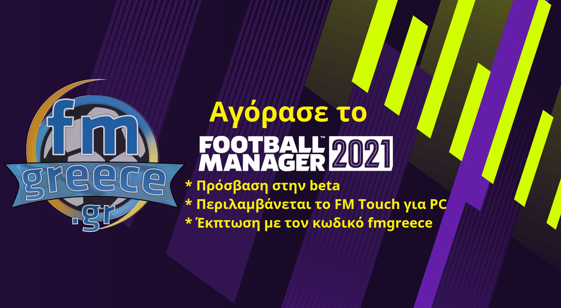 Αγόρασε το Football Manager 2021 τώρα!
