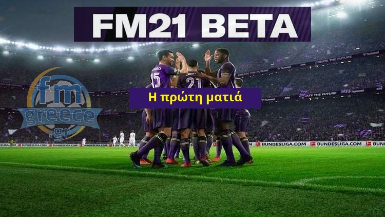 Football Manager 2021: Βγήκε η beta – Όλα όσα πρέπει να ξέρετε!