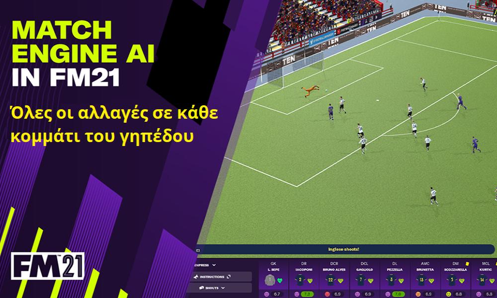 Οι μεγάλες αλλαγές στη Match Engine του Football Manager 2021!