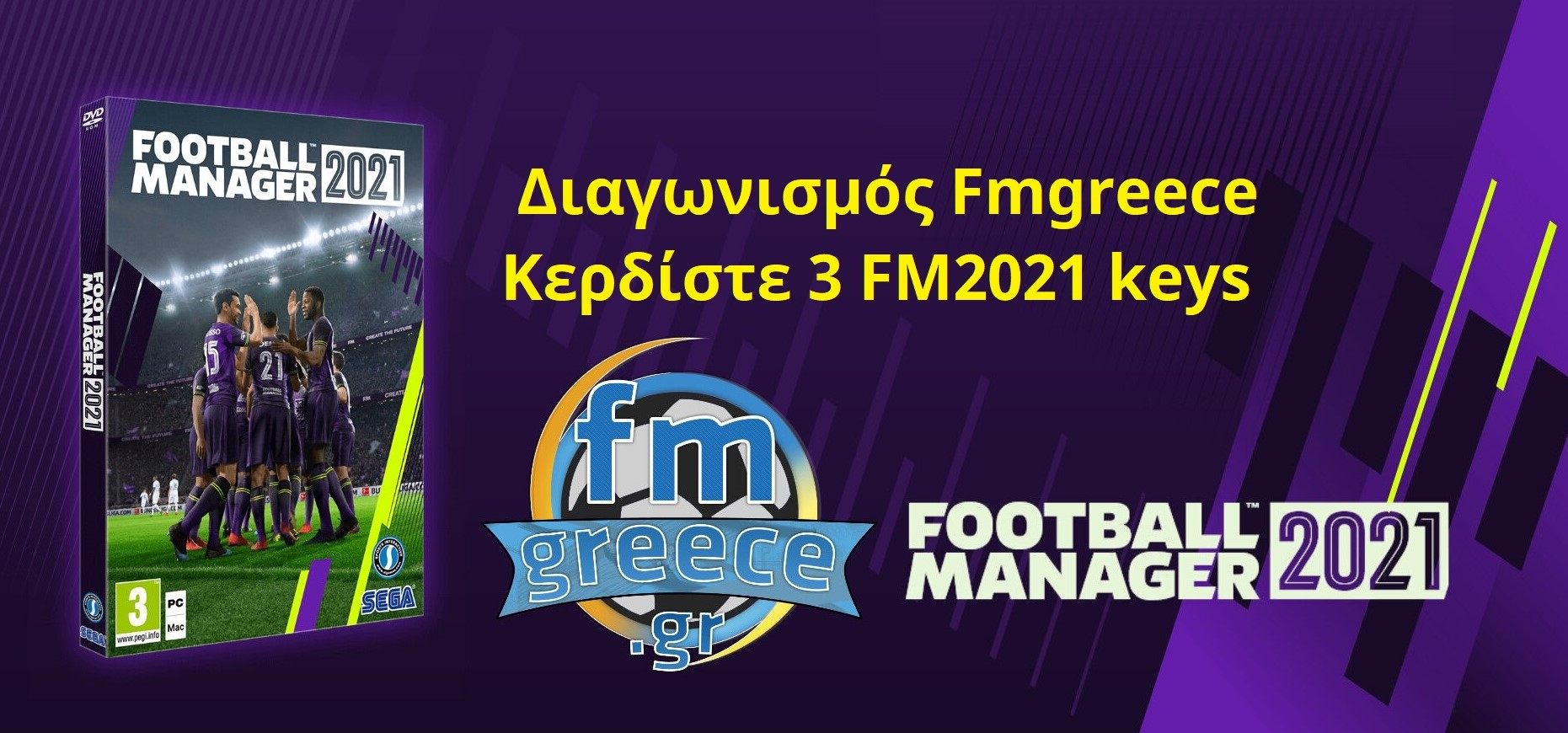 Διαγωνισμός: Κερδίστε 3 FM2021 keys [ΕΛΗΞΕ]