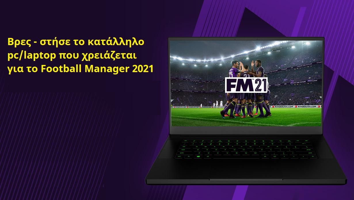 Τι υπολογιστής χρειάζεται για το FM21