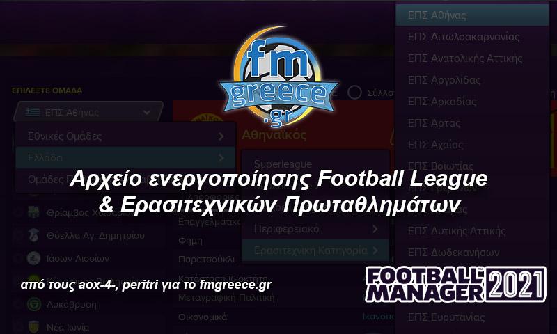 Αρχείο Ενεργοποίησης Football League & Ερασιτεχνικών Πρωταθλημάτων
