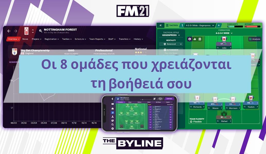 Football Manager 2021 Challenge: Οι 8 ομάδες που σε χρειάζονται!