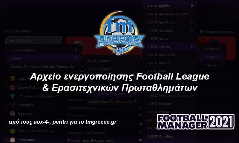 Αρχεία Ενεργοποίησης Football League & Ερασιτεχνικών Πρωταθλημάτων (Συμβατά με το χειμερινό update!)